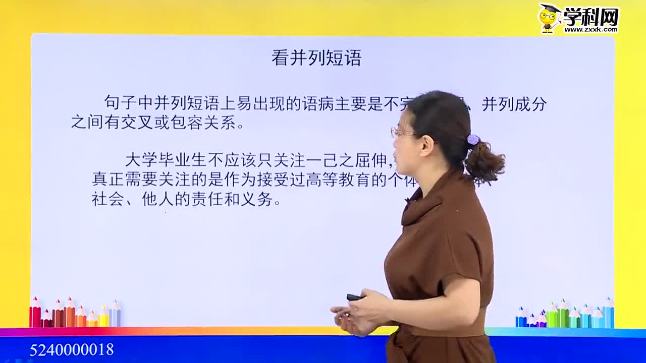 """初中语文-病句的类型与修改:《快速查""""病""""小技巧""""》-试题视频"""