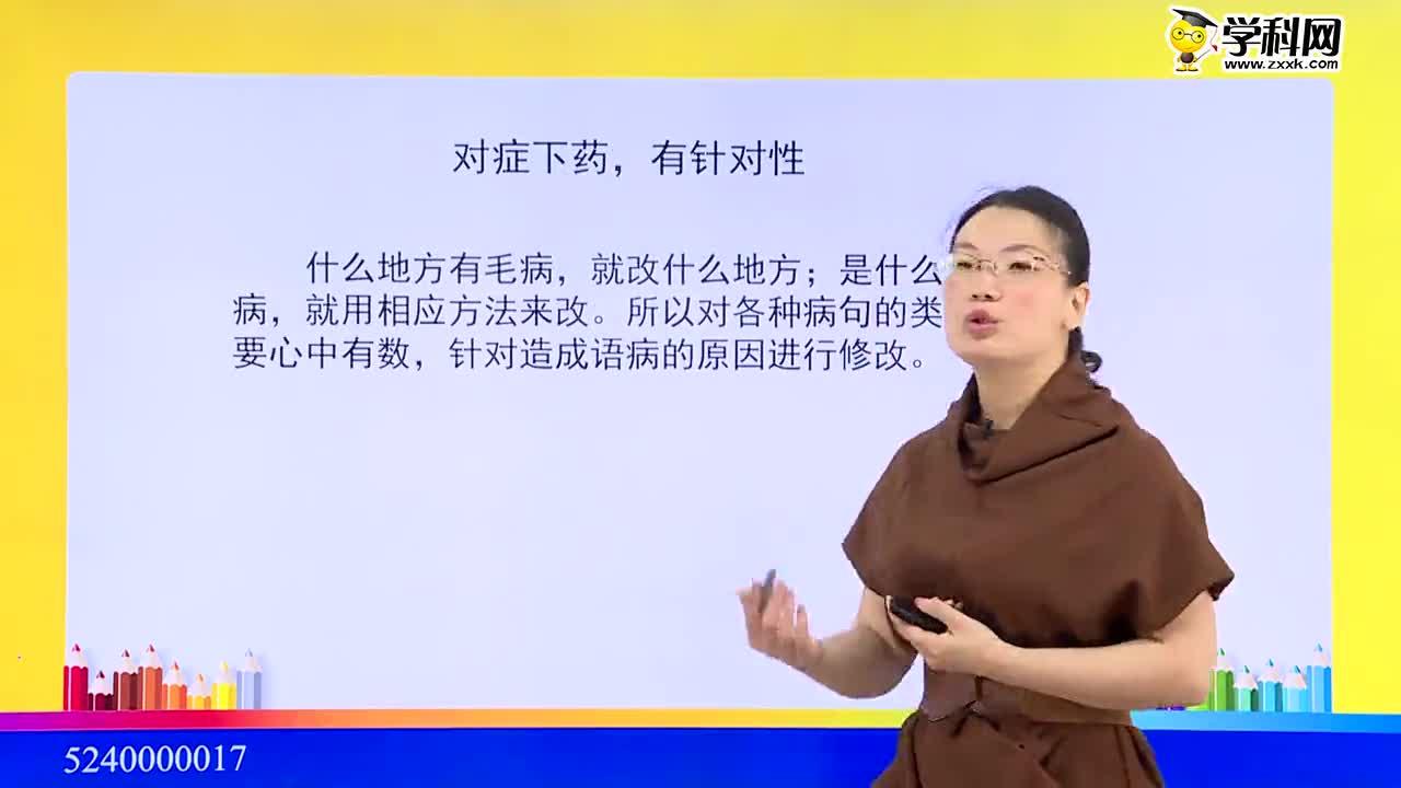 """初中语文-病句的类型与修改:""""病句修改常见方法""""-试题视频"""