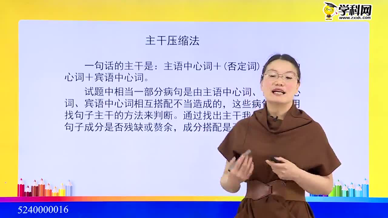 """初中语文-病句的类型与修改:""""病句辨析常见方法""""-试题视频"""