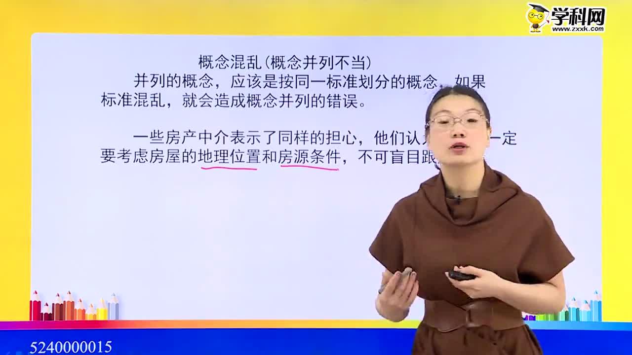 """初中语文-病句的类型与修改:""""病句类型之不合逻辑""""-试题视频"""
