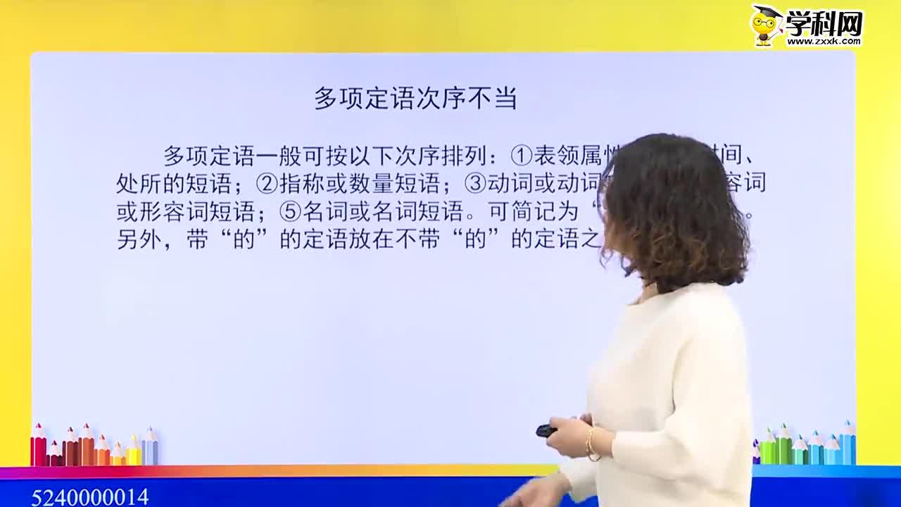 """初中语文-病句的类型与修改:""""病句类型之语序不当""""-试题视频"""