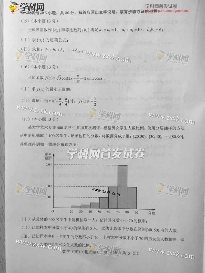 2014高考英语全国卷_2017年北京高考数学(文科)试题及答案-高考学科网