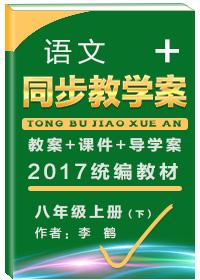 2017统编教材八年级语文上册教案+课件+导学案(下)
