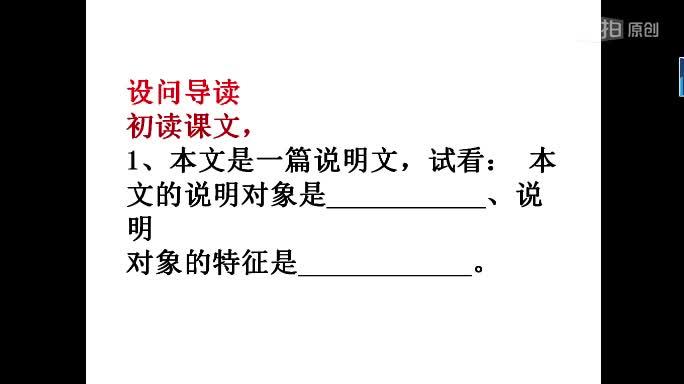 苏教版 八年级语文下册 第三单元 第15课:花儿为什么这样红-微课堂