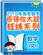 2018年高考数学(文)备考之百强校大题狂练系列
