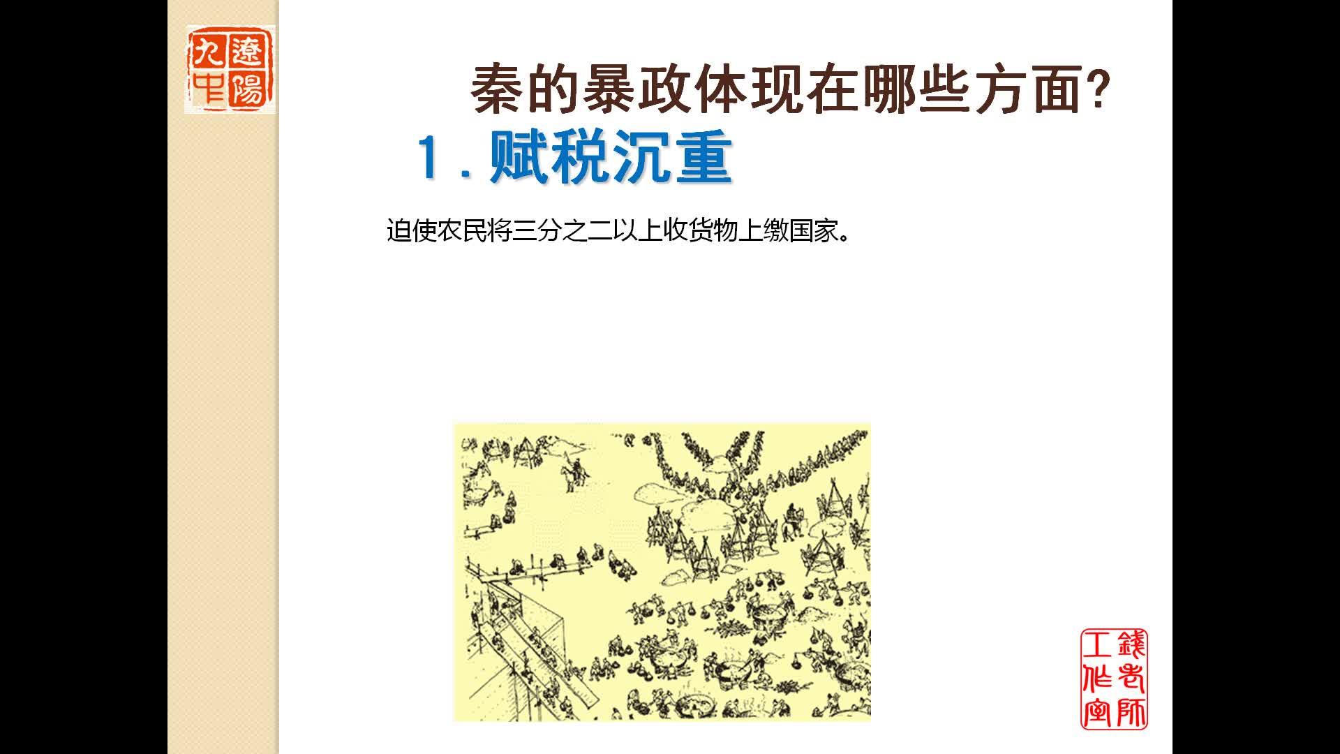 人教版 七年级历史上册 第三单元 第10课 秦末农民大起义-微课堂