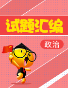 山东省沂水县第一中学2017届高三政治专项训练