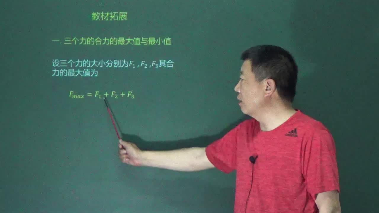 人教版 高一物理必修一 第三章 相互作用 第四节 第三讲:3.4.3 力的合成(名师示范课视频)