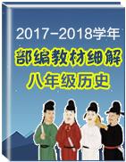 2017-2018学年八年级部编历史教材细解