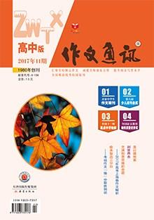 作文通讯2017年11月刊(高中版)