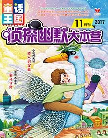 侦探幽默大本营:童话王国 2017年11月刊