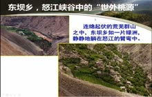 人教版 高一地理必修一 第四章 第三节:河流地貌对聚落分布的影响-微课堂视频