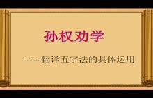 人教版 七年级语文下册 第三单元 第15课: 孙权劝学-微课堂