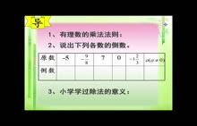 人教版 七年级数学上册 第一章 第四节 第一课时:有理数的除法-微课堂