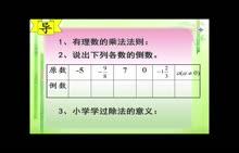 人教版 七年级数学上册 第一章 第四节 第一课时:有理数的除法-微课堂 (2)