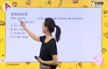 初中英语-动词:动词短语的用法-试题视频