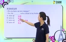 初中英语-动词:动词短语辨析-试题视频