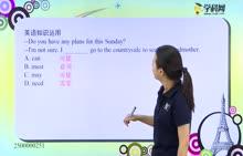 初中英语-动词:情态动词的辨析-试题视频