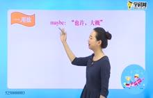 """初中英语-动词:""""may be""""和""""maybe""""的辨析-试题视频"""
