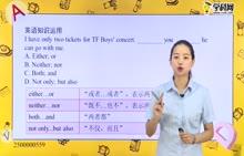 初中英语-连词:固定搭配的辨析-试题视频