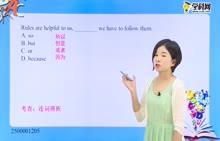 初中英语-连词:连词的辨析1-试题视频