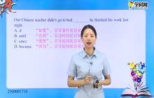 初中英语-连词:not…until的固定搭配-试题视频