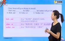初中英语-连词:并列连词的用法1-试题视频
