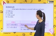 初中英语-数词:分数表达法-试题视频