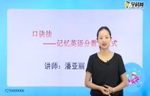 """初中英语-数词:""""口诀""""记忆英语分数表示法-试题视频"""