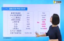 初中英语-数词:数词的常考重点归纳-试题视频