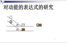 人教版 高一物理 必修2 7.7动能和动能定理-微课堂