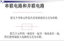 人教版 高二物理 选修3-1 2.4串联电路和并联电路-微课堂