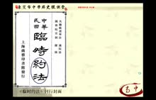 人教版 高二历史选修二 第三单元 第3课:中华民国临时约法-微课堂