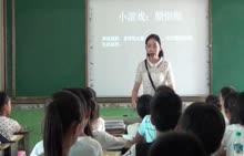 人教版 七年级语文上册 第三单元 第10课: 再塑生命的人-公开课