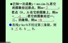 新人教版八年级数学课本(上册)-第14章一次函数的复习1-微课堂