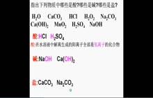 人教版 九年级化学:课题1 生活中常见的盐 第1课时 酸碱盐的认识-微课堂