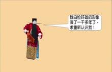 2017年秋人教版七年级历史上册第16课三国鼎立——如何评价曹操 微课