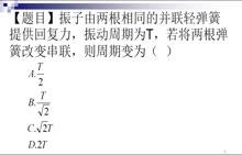 人教版 高三物理一轮复习 一道题一句话39 串联弹簧的弹簧振子(微课视频 课件)