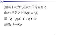 人教版 高三物理一轮复习 一道题一句话49 气泡测出来的湖底深度(微课视频 课件)