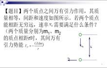 人教版 高三物理一轮复习 一道题一句话50 势能和动能之和(微课视频 课件)