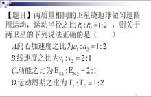 人教版 高三物理一轮复习 一道题一句话52 两卫星的对比(微课视频 课件)
