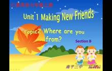 仁爱版 七年级英语上册 Unit 1 Making New Friends-公开课