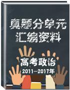 2011-2017年高考政治真题分单元汇编资料