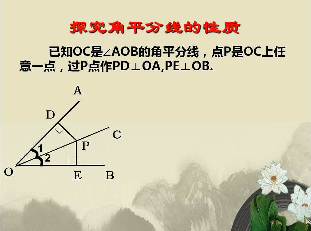 人教版 八年级数学上册 第十二章 第3节:角的平分线的性质-微课堂 (5份打包)
