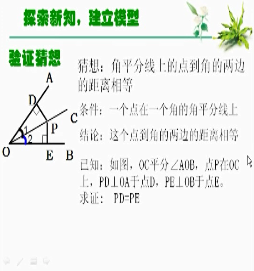 人教版 八年级数学上册 第十二章 第3节:角的平分线的性质 第1课时-微课堂 (3份打包)