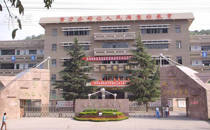 甘肃省天水市第三中学