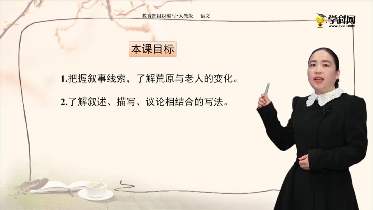 七(上) 语文 阅读鉴赏 第四单元 第二讲 植树的牧羊人-部编版微课堂