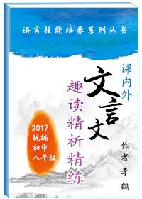 2017统编初中语文八年级上册课内外文言文趣读精析精练