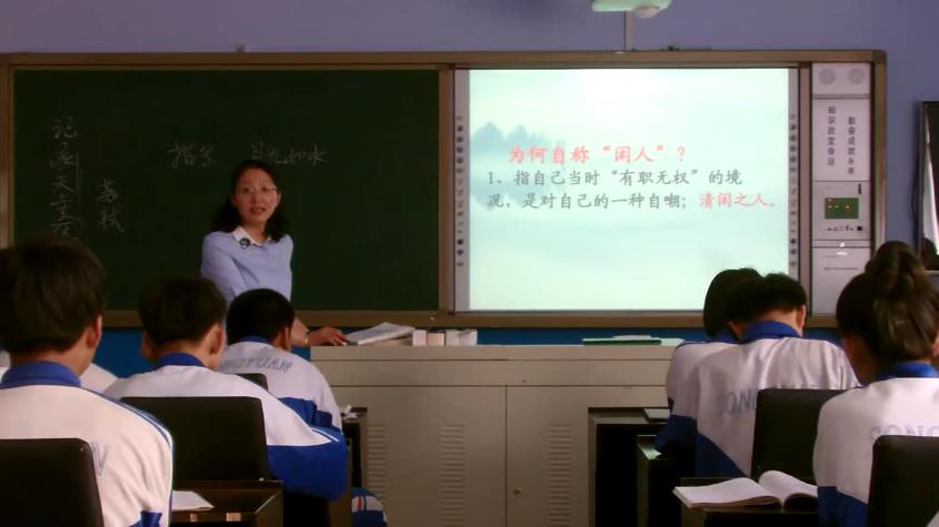 人教版 八年级语文上册 第三单元 第10节 第2课时《记承天寺夜游》-公开课 (2份打包)