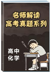 名师解读高考真题系列-高中化学
